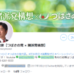 黒川敦彦Twitter
