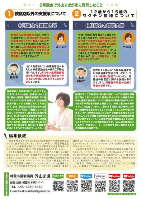 市政報告vol.7_裏